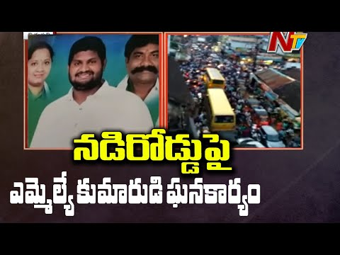 YCP MLA's Son Stops Traffic In Four Road Junction For Birthday Celebrations || NTV