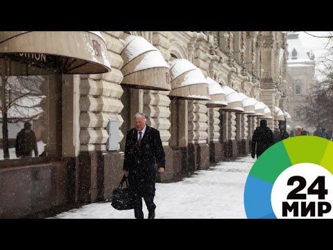 Погода: чего москвичам ждать от января? - МИР 24