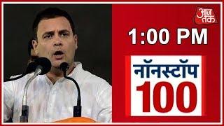 Modi सरकार पर बरसे Rahul: ये 15 सबसे अमीर लोगों की सरकार | Nonstop 100