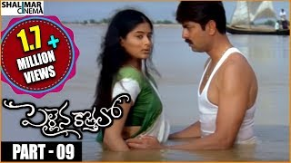 Pellaina Kothalo Telugu Full Movie Part - 09/14 || Jagapathi Babu, Priyamani