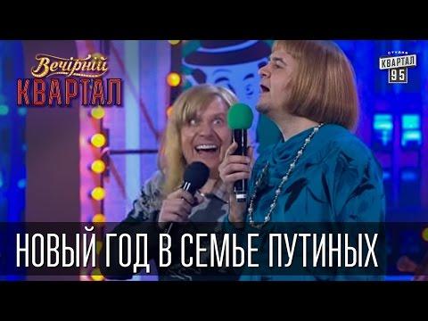 Новый год в семье Путиных. В гостях - Янукович | Медведев | Тимошенко | Кличко | Ляшко | 31.12.14
