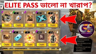 ELITE PASS SEASON 15 কেমন জেনে নাও। Gaming Subrata