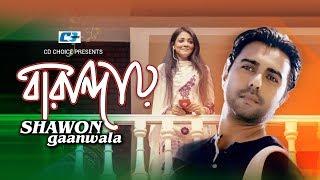 Download Baranday   Shawon Gaanwala   Apurba   Sharlin Farzana   Bangla New Drama Song 2017   FULL HD 3Gp Mp4