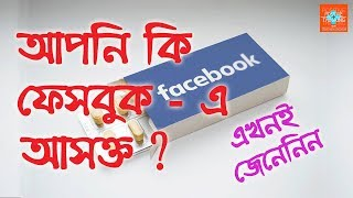 Signs of Facebook Addiction | Bangla | Are You Addicted? - Check it Now