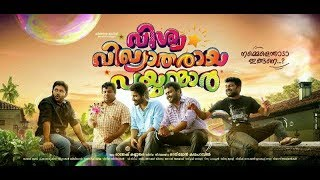 Latest Malayalam Full Movie | Comedy Entertainer | New Malayalam Comedy Movie
