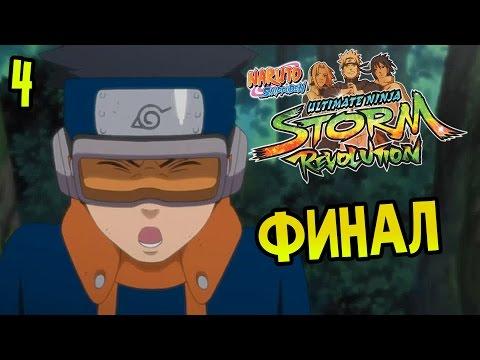 Naruto Shippuden: Ultimate Ninja Storm Revolution Прохождение На Русском #4 — ФИНАЛ