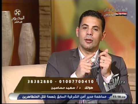 صباحك عندنا  9  5  2012  دكتور سعيد حساسين قناه المحور Music Videos