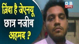 ज़िंदा है जेएनयू छात्र Najeeb Ahmed ? | CBI के एक बयान से मामले में नया मोड़ | JNU Latest news