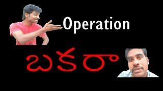 Bakara - Operation Bakara Telugu Comedy Shortfilm By Mahammad