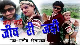 Nach Mahri Jeev Ri Jadi नाच म्हारी जीव री जड़ी   Latest Rajasthani DJ Song