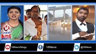 Komuravelli Mallanna Jathara | KCR Chandi Yagam Day 2 | Heavy Rains In Delhi | Teenmaar News