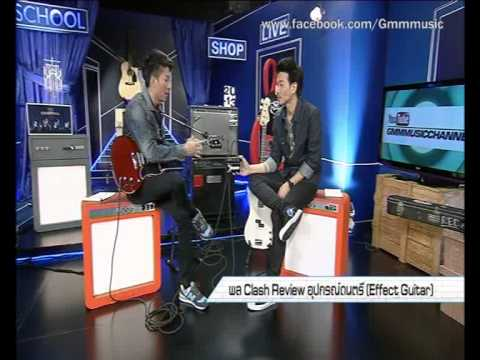 MUSIC GURU : Effect Guitar กับ พล CLASH