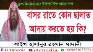 Basor Rate Kono Salat Aday Korte Hoy Ki?  Sheikh Hasanur Rahman Madani