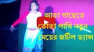 Aata Gache Tota Pakhi Video Song Nice Girl Dance Concert !! Dance Bangla Fan !!