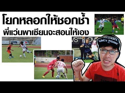 พี่แว่นพาเซียน EP.5 : FIFA Online 3 โยกหลอกให้ชอกช้ำ