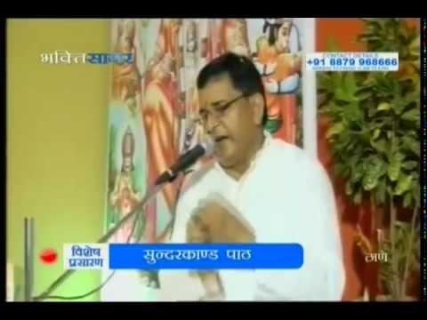 Sunderkand Path - (thane Mumbai) video
