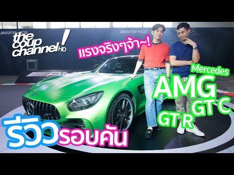รีวิวรอบคัน 'NEW Mercedes-AMG GT C/GT R' [The Coup Channel]