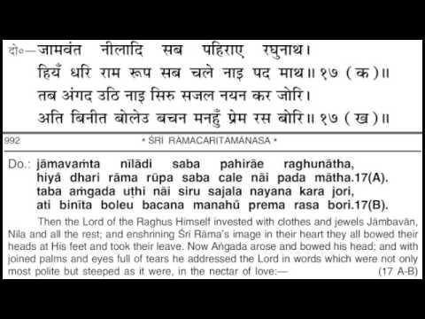Shri Ramcharitmanas With Lyrics (complete) Part 28 video