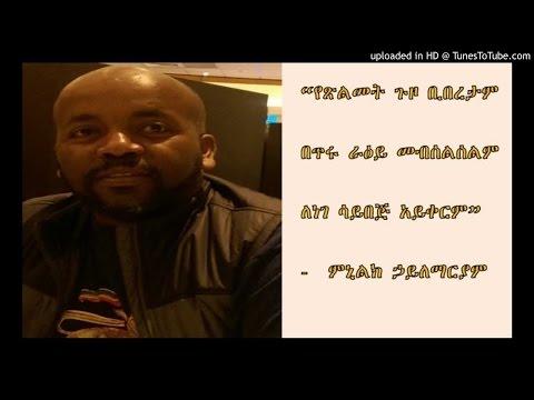 Interview With Menelik Hailemariam - SBS Amharic