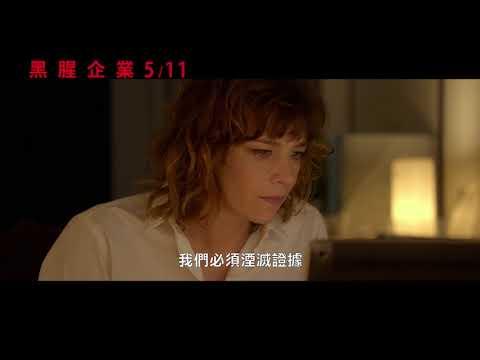 5/11【黑腥企業】中文預告