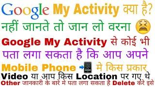 Delete 😫 करो अभी Google My Activity के History को जिससे आप के Private data के बारे मे कोई न जाने