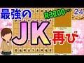 このJK強すぎる・・・【将棋倶楽部24】.mp3