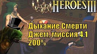 Герои III, Джем, 200%, Дыхание Смерти, Кампания (миссия 4, серия 1)