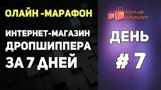 Интернет-магазин Дропшиппера за 7 дней. День 7