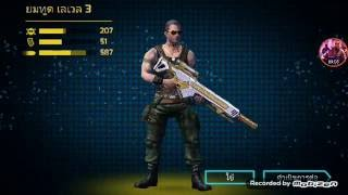Gangstar vegasวิธี ประดิษฐ์ ปืน ยมทูต3 จากเวิร์คชอป