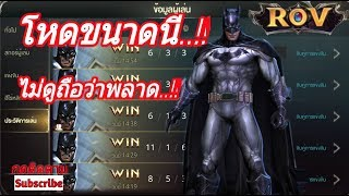 ROV : Batman โหดขนาดนี้ไม่ดูถือว่าพลาด