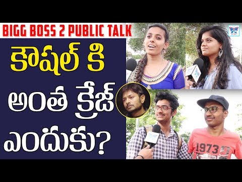 Bigg Boss 13th Week Public Talk | Nani BiggBoss2 Telugu Latest Updates | Kaushal Army | Myra Media