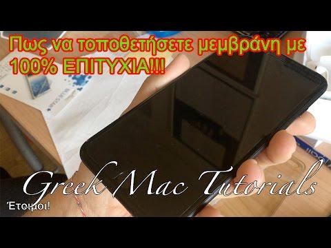 Μεμβράνη ΧΩΡΙΣ φούσκες! - Greek Mac Tutorials