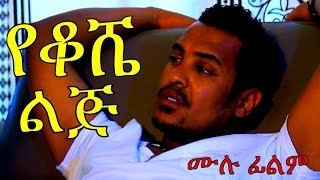 Yekoshe Lij -  Ethiopian Movie - (የቆሼ ልጅ ሙሉ ፊልም) 2016