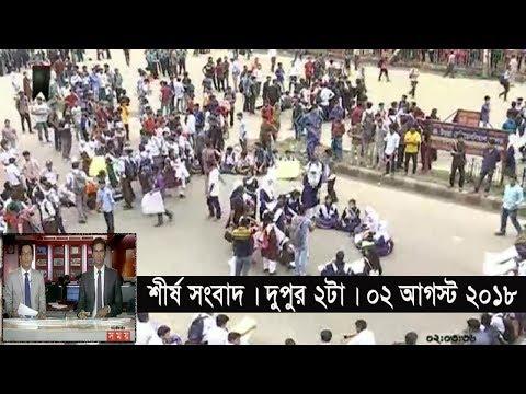 শীর্ষ সংবাদ | দুপুর ২টা | ০২ আগস্ট ২০১৮ | Somoy tv News Today | Latest Bangladesh News