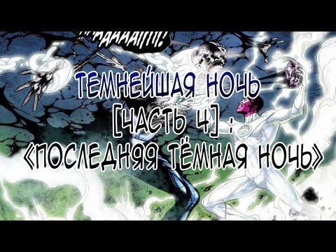 """Темнейшая ночь [Часть 4]: """"Последняя темная ночь"""" / DC Comics"""