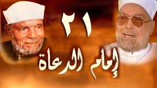 إمام الدعاة׃ الحلقة 21 من 30