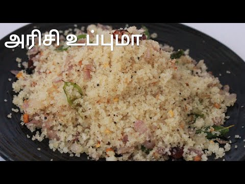 அரிசி மாவு உப்புமா - Rice flour upma - Puttu umpa - Upma recipe in tamil - Upma recipe