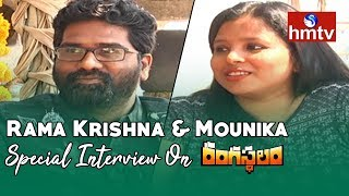 Production Designer Rama Krishna and Mounika Interview About Rangasthalam Movie | hmtv News