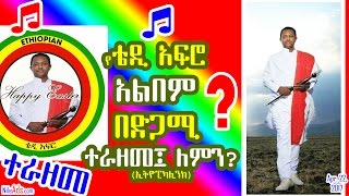Ethiopia: የቴዲ አፍሮ አልበም በድጋሚ ተራዘመ፤ ለምን? Teddy Afro New Song postpone again to other date