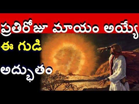 దర్శనమిచ్చి మాయమయ్యే దేవాలయం మిస్టరీ/The Most Mysterious Shiva Temples Of india'/Telugu info media