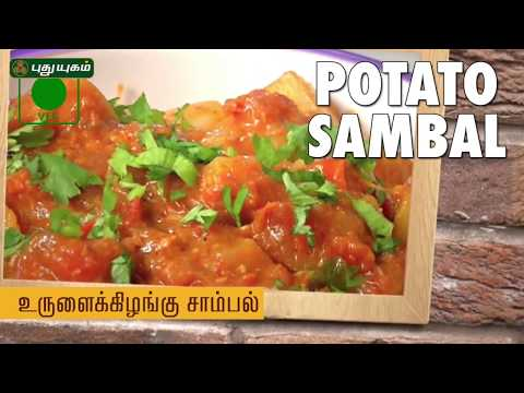 Spicy Potato Sambal Recipe | Puthuyugam Recipes