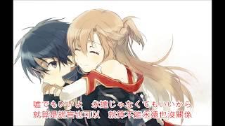 戶松遙Haruka Tomatsu—TWO OF US 【刀劍神域 :虛空幻界(Sword Art Online: Hollow Realization)】-ED(中日字幕)