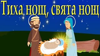 Тиха нощ, свята нощ | Коледни песнички - Български детски песни