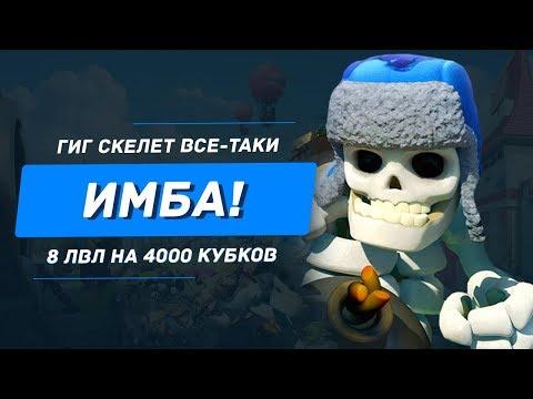 ГИГ СКЕЛЕТ ВСЕ-ТАКИ ИМБА! 4000 КУБКОВ 8 ЛВЛ С НИЗКОЙ ПРОКАЧКОЙ / CLASH ROYALE