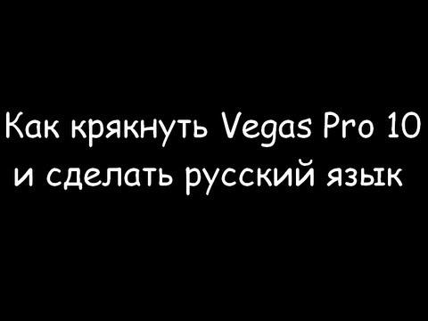 Видео: Как крякнуть vegas pro 10 и сделать русский язык. видео: Как крякнут