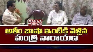 Minister Narayana Meets Commissioner Aleem Basha At Nellore | Mahaa news