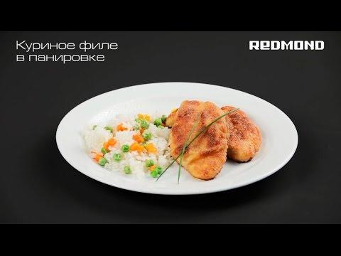 Филе курицы в мультиварке редмонд рецепты пошагово