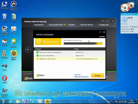 Активация Norton Internet Security 2014 на 180 дней