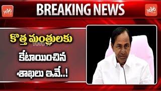 CM KCR Allocated New Ministery | Etela Rajender | Errabelli Dayakar Rao | Talasani