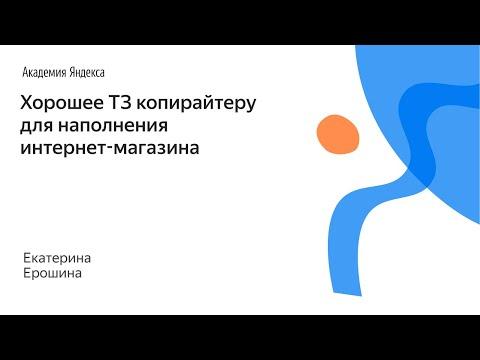 028. Хорошее ТЗ копирайтеру для наполнения интернет магазина – Катерина Ерошина